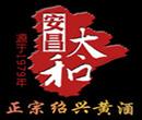安昌太和黃酒加盟