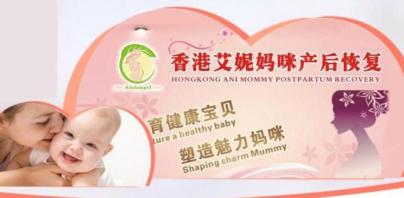 香港艾妮母嬰護理會所加盟