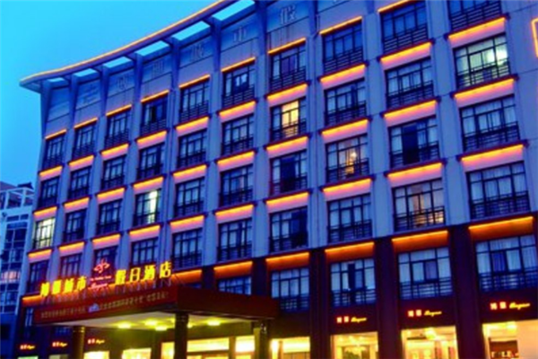 博雁城市假日酒店加盟