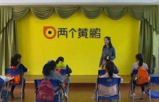 两个黄鹂<a href=https://www.98dzw.com/tags/2344.html target=_blank class=infotextkey>教育</a>少儿口才