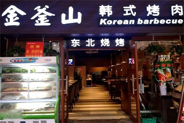 金釜山烤肉加盟条件