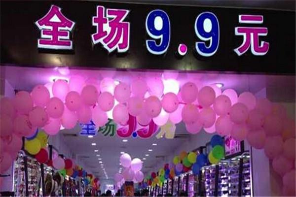 十元精品店内有多种商品销售