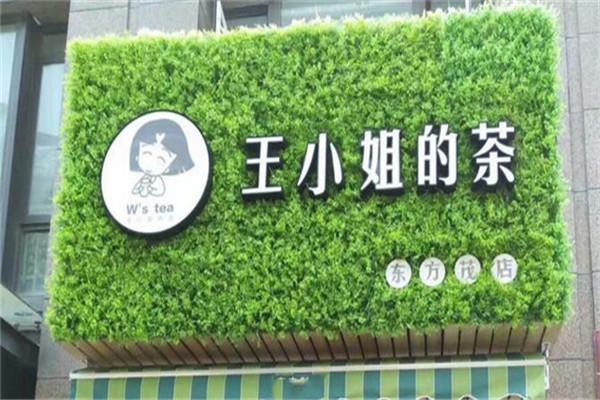 王小姐的茶店面展示