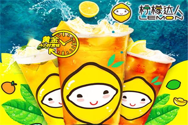 柠檬达人饮品加盟