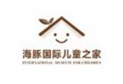 海豚國際兒童之家誠邀加盟