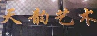 天韻藝術培訓中心
