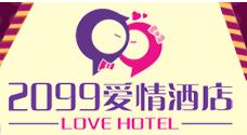 2099愛情酒店加盟