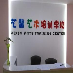 艺馨艺术培训中心诚邀加盟