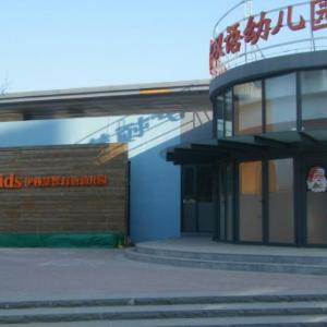 新喬雙語藝術幼兒園