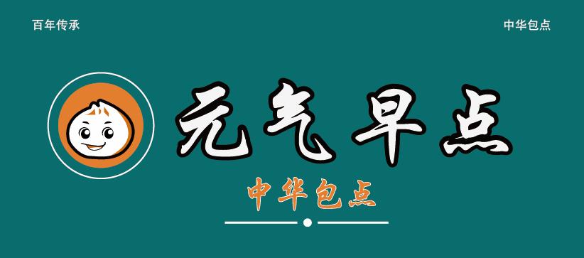元(yuan)氣早點