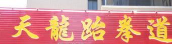 天龙跆拳道