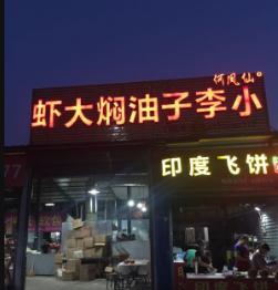小李子油焖大虾