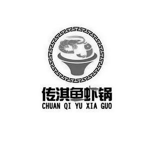 传淇鱼虾锅诚邀加盟