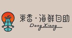 东香海鲜自助诚邀加盟