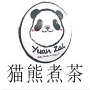 猫熊煮茶诚邀加盟