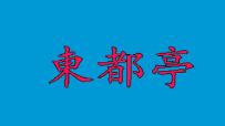 东都亭诚邀加盟