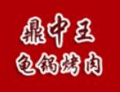 鼎中王龟锅烤肉诚邀加盟