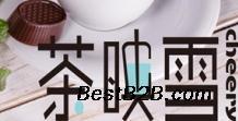 茶映雪诚邀加盟