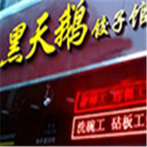 黑天鹅饺子馆