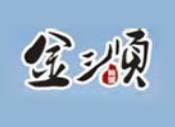 金三順壽司