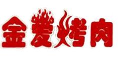 金爱烤肉诚邀加盟