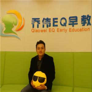 喬偉EQ早教孕嬰教育