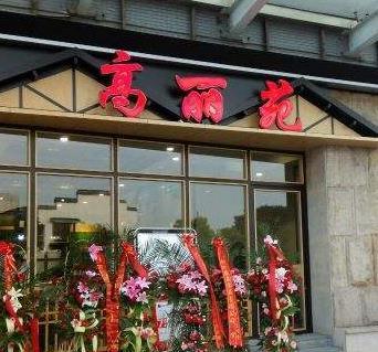 高麗苑韓國烤肉