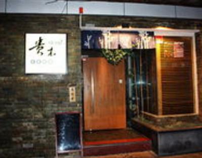 贵木日本料理诚邀加盟