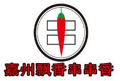 嘉州飘香串串香加盟