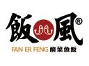 fan儿风酸菜鱼fan