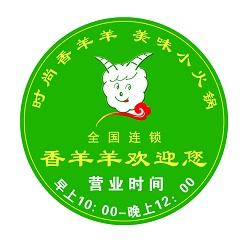 香羊羊火鍋