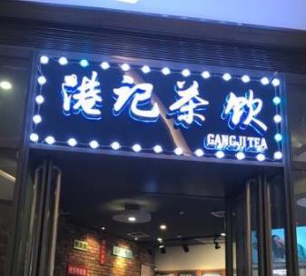 港记chayin