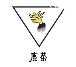 鹿茶诚邀加盟
