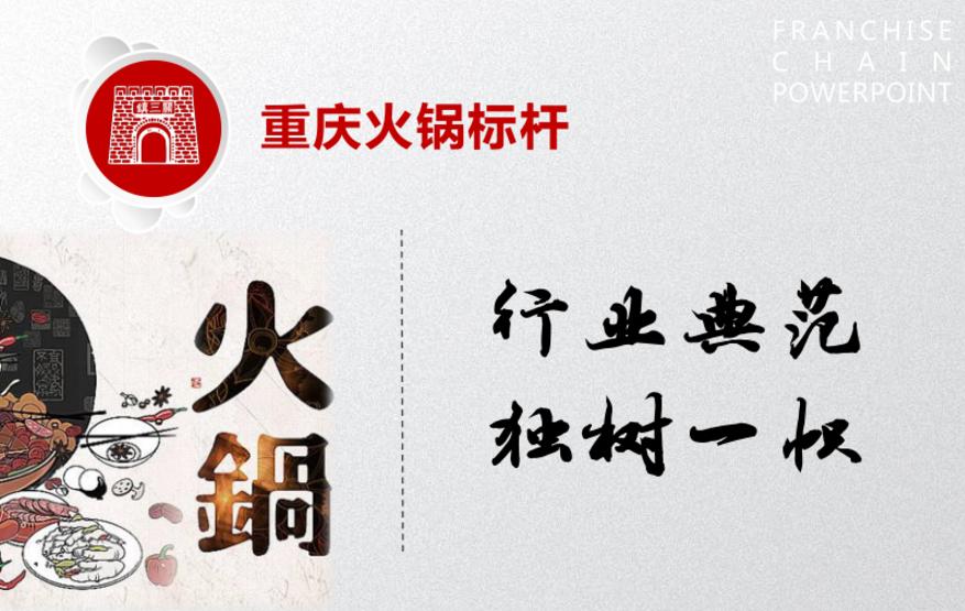 重慶鎮三關火鍋加盟