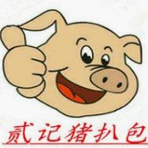貳記豬扒包