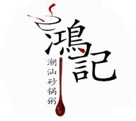 鸿记潮汕砂锅粥诚邀加盟