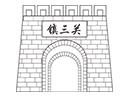 重慶鎮三關火鍋