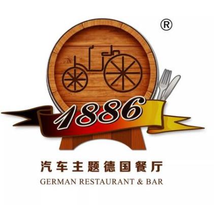 1886汽车主题德国餐厅