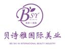 贝诗雅国际美业