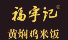 黃燜雞福宇記