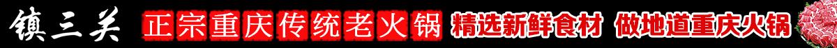 重庆镇三关火锅加盟