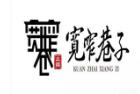 宽窄巷子火锅米线诚邀加盟