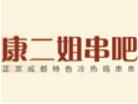康二姐冷锅串串香诚邀加盟