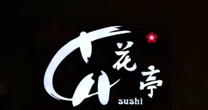 花亭寿司加盟
