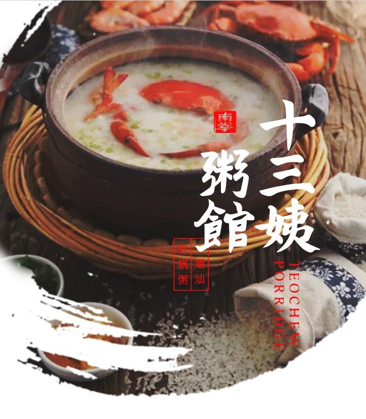 南拳十三姨潮汕砂鍋粥