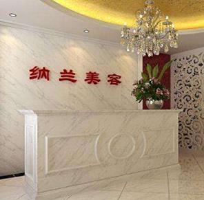 納蘭美容(rong)院(yuan)