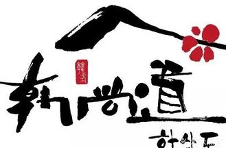 韩尚道石锅拌饭加盟