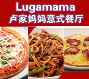 盧家媽媽意式餐廳