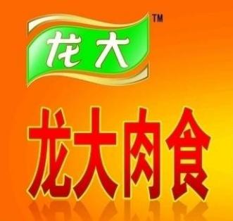 龍大肉食店