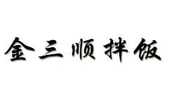 金三顺石锅拌饭诚邀加盟